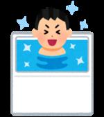 水風呂に入っているイメージ