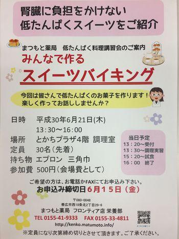 【参加者募集・低たんぱく調理講習会】