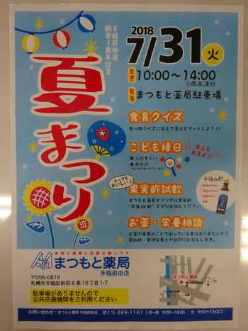 手稲前田店「夏まつり」開催のお知らせ