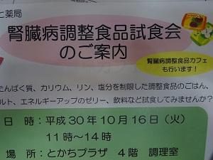 腎臓病調整食品試食会の開催!
