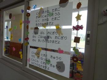 帯広の森幼稚園 合同給食に参加しました。