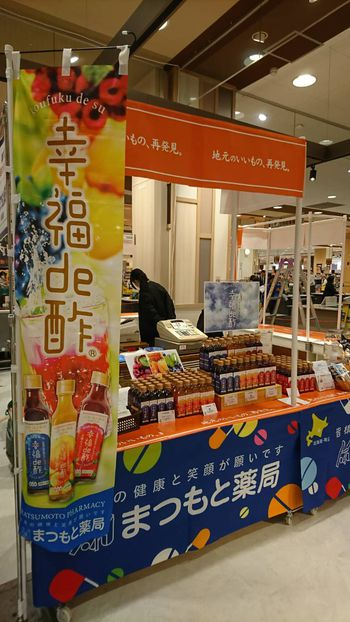 幸福de酢試飲会inアリオ札幌