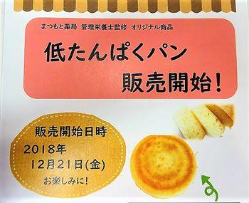美味しい低たんぱくパン!発売します!!