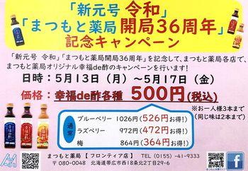 「新元号 令和」「まつもと薬局開局36周年」記念キャンペーン