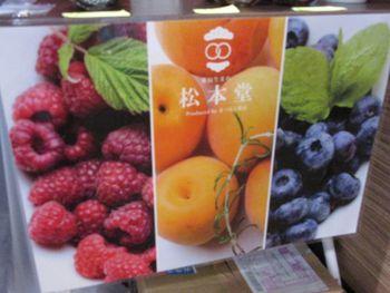 札幌にて「のむお酢」の試飲販売を行います!