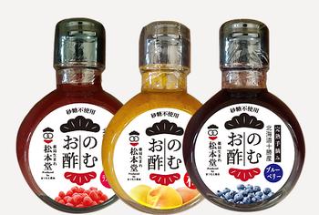 「のむお酢」のご紹介