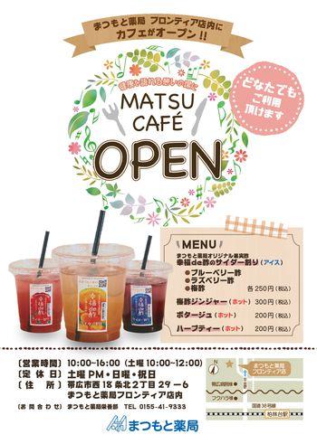 MATSU CAFE 2月4日より本格オープン