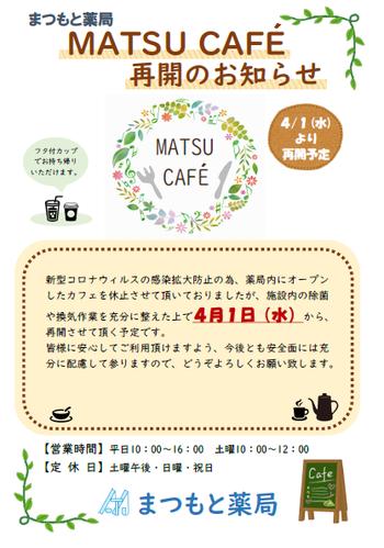 MATSU CAFE 再開のお知らせ