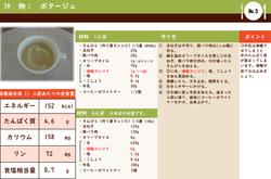 五目きんぴらアレンジレシピ②.png
