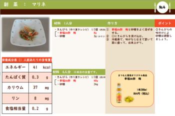 減塩五目きんぴら アレンジレシピ③