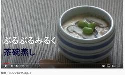 茶碗蒸し(乳和食第1弾).png