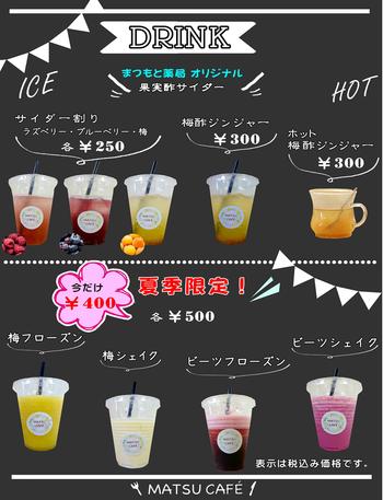 暑い日とお酢