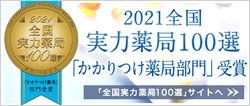 100sen_kakaritsuke2021.jpg