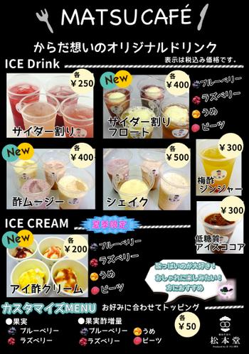 松本堂 MATSU CAFĒに新しく夏メニュー登場です!