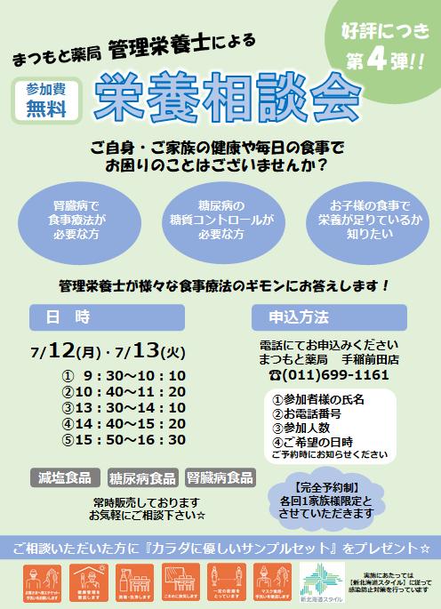 栄養相談会(7月12日、13日).png